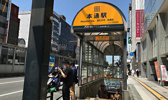 「本通」駅東2出口