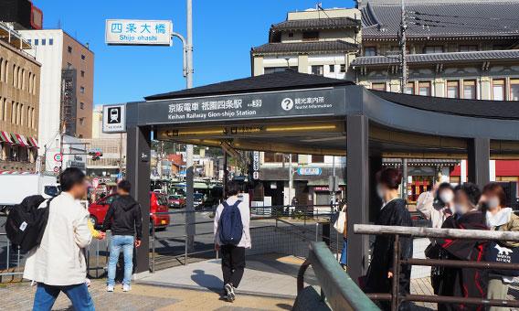 京阪「祇園四条」駅3番出口