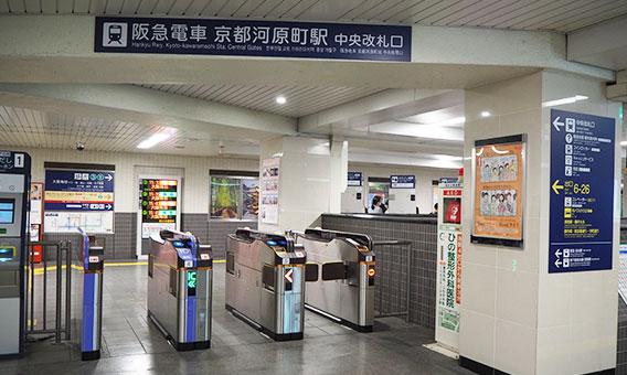 阪急「京都河原町」駅中央改札