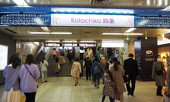 阪急「烏丸」駅方面へ