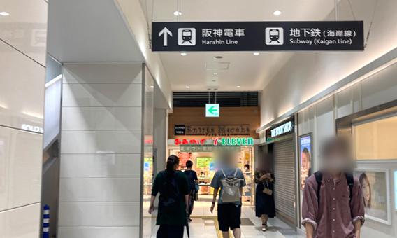 阪神電車/地下鉄(海岸線)方面へ