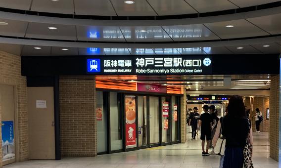 「神戸三宮」駅西口