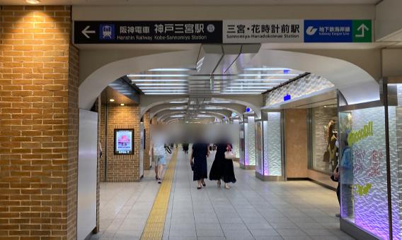 阪神「神戸三宮」駅