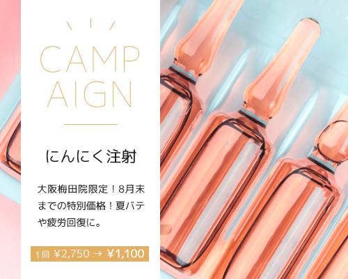 夏応援キャンペーン!にんにく注射が8月末まで特別価格!